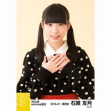 SKE48 2018年1月度 net shop限定個別生写真「ポンポンファー」5枚セット 石黒友月