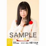 SKE48 2018年1月度 net shop限定個別生写真「ポンポンファー」5枚セット 大芝りんか