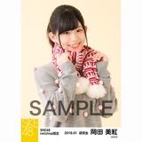 SKE48 2018年1月度 net shop限定個別生写真「ポンポンファー」5枚セット 岡田美紅
