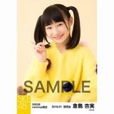 SKE48 2018年1月度 net shop限定個別生写真「ポンポンファー」5枚セット 倉島杏実