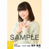 SKE48 2018年1月度 net shop限定個別生写真「ポンポンファー」5枚セット 坂本真凛