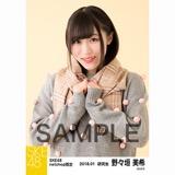 SKE48 2018年1月度 net shop限定個別生写真「ポンポンファー」5枚セット 野々垣美希