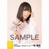SKE48 2018年2月度 net shop限定個別生写真「バレンタイン」5枚セット 一色嶺奈