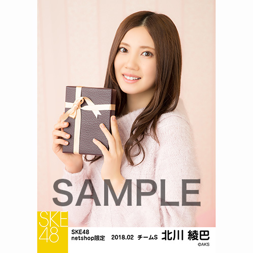 SKE48 2018年2月度 net shop限定個別生写真「バレンタイン」5枚セット 北川綾巴