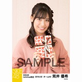 SKE48 2018年2月度 net shop限定個別生写真「バレンタイン」5枚セット 荒井優希
