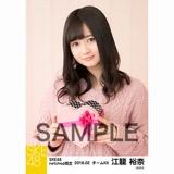 SKE48 2018年2月度 net shop限定個別生写真「バレンタイン」5枚セット 江籠裕奈