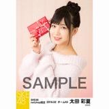 SKE48 2018年2月度 net shop限定個別生写真「バレンタイン」5枚セット 太田彩夏
