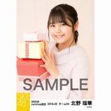 SKE48 2018年2月度 net shop限定個別生写真「バレンタイン」5枚セット 北野瑠華
