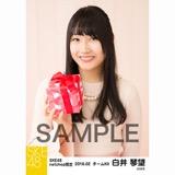 SKE48 2018年2月度 net shop限定個別生写真「バレンタイン」5枚セット 白井琴望