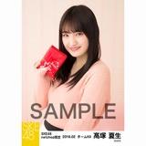 SKE48 2018年2月度 net shop限定個別生写真「バレンタイン」5枚セット 髙塚夏生