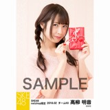 SKE48 2018年2月度 net shop限定個別生写真「バレンタイン」5枚セット 高柳明音