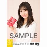 SKE48 2018年2月度 net shop限定個別生写真「バレンタイン」5枚セット 日高優月