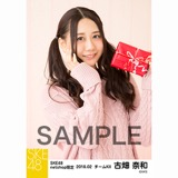 SKE48 2018年2月度 net shop限定個別生写真「バレンタイン」5枚セット 古畑奈和