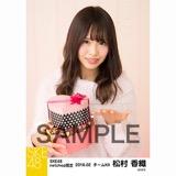 SKE48 2018年2月度 net shop限定個別生写真「バレンタイン」5枚セット 松村香織
