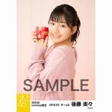 SKE48 2018年2月度 net shop限定個別生写真「バレンタイン」5枚セット 後藤楽々