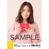 SKE48 2018年2月度 net shop限定個別生写真「バレンタイン」5枚セット 斉藤真木子