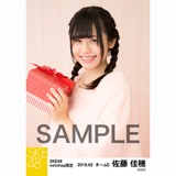 SKE48 2018年2月度 net shop限定個別生写真「バレンタイン」5枚セット 佐藤佳穂