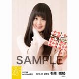 SKE48 2018年2月度 net shop限定個別生写真「バレンタイン」5枚セット 石川咲姫