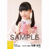 SKE48 2018年2月度 net shop限定個別生写真「バレンタイン」5枚セット 石黒友月
