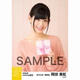 SKE48 2018年2月度 net shop限定個別生写真「バレンタイン」5枚セット 岡田美紅