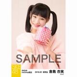 SKE48 2018年2月度 net shop限定個別生写真「バレンタイン」5枚セット 倉島杏実