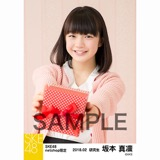 SKE48 2018年2月度 net shop限定個別生写真「バレンタイン」5枚セット 坂本真凛