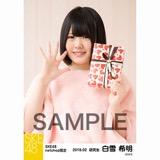 SKE48 2018年2月度 net shop限定個別生写真「バレンタイン」5枚セット 白雪希明