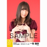 SKE48 2018年2月度 net shop限定個別生写真「バレンタインII」5枚セット 一色嶺奈