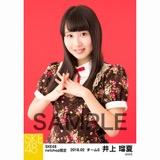 SKE48 2018年2月度 net shop限定個別生写真「バレンタインII」5枚セット 井上瑠夏