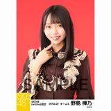SKE48 2018年2月度 net shop限定個別生写真「バレンタインII」5枚セット 野島樺乃
