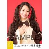 SKE48 2018年2月度 net shop限定個別生写真「バレンタインII」5枚セット 松本慈子