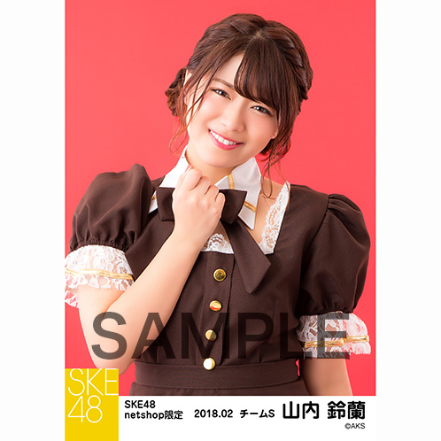 SKE48 2018年2月度 net shop限定個別生写真「バレンタインII」5枚セット 山内鈴蘭