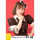 SKE48 2018年2月度 net shop限定個別生写真「バレンタインII」5枚セット 青木詩織