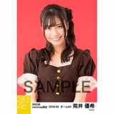 SKE48 2018年2月度 net shop限定個別生写真「バレンタインII」5枚セット 荒井優希