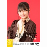 SKE48 2018年2月度 net shop限定個別生写真「バレンタインII」5枚セット 北野瑠華