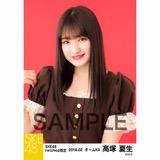SKE48 2018年2月度 net shop限定個別生写真「バレンタインII」5枚セット 髙塚夏生