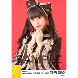 SKE48 2018年2月度 net shop限定個別生写真「バレンタインII」5枚セット 竹内彩姫