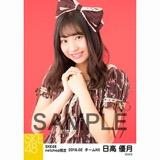 SKE48 2018年2月度 net shop限定個別生写真「バレンタインII」5枚セット 日高優月