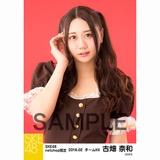 SKE48 2018年2月度 net shop限定個別生写真「バレンタインII」5枚セット 古畑奈和