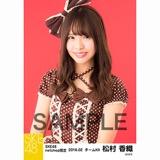 SKE48 2018年2月度 net shop限定個別生写真「バレンタインII」5枚セット 松村香織