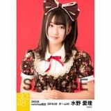 SKE48 2018年2月度 net shop限定個別生写真「バレンタインII」5枚セット 水野愛理