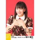 SKE48 2018年2月度 net shop限定個別生写真「バレンタインII」5枚セット 相川暖花