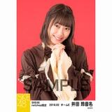 SKE48 2018年2月度 net shop限定個別生写真「バレンタインII」5枚セット 井田玲音名