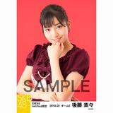 SKE48 2018年2月度 net shop限定個別生写真「バレンタインII」5枚セット 後藤楽々