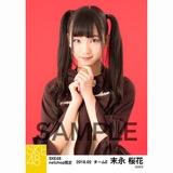 SKE48 2018年2月度 net shop限定個別生写真「バレンタインII」5枚セット 末永桜花