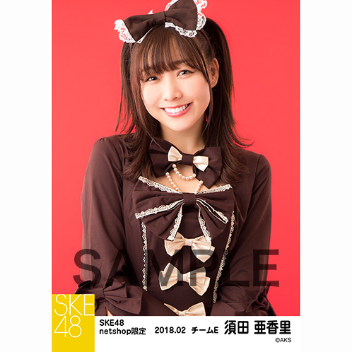 SKE48 2018年2月度 net shop限定個別生写真「バレンタインII」5枚セット 須田亜香里