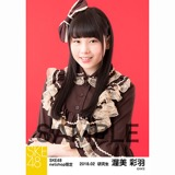 SKE48 2018年2月度 net shop限定個別生写真「バレンタインII」5枚セット 渥美彩羽
