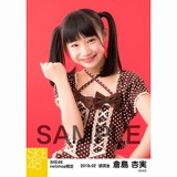 SKE48 2018年2月度 net shop限定個別生写真「バレンタインII」5枚セット 倉島杏実