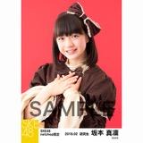 SKE48 2018年2月度 net shop限定個別生写真「バレンタインII」5枚セット 坂本真凛