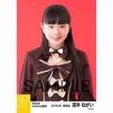 SKE48 2018年2月度 net shop限定個別生写真「バレンタインII」5枚セット 深井ねがい